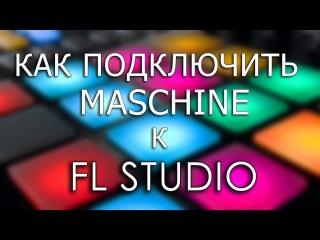 Как подключить Maschine к Fl Studio (How to connect Maschine and Fl Studio)