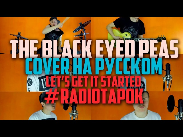 The Black Eyed Peas Lets Get It Started на русском cover by RADIO TAPOK
