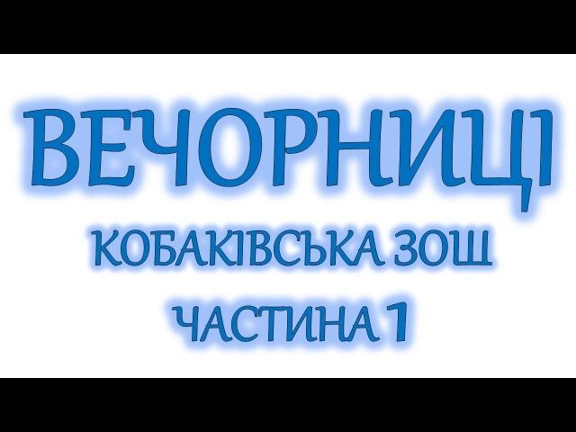 4.1 Вечорниці в Кобаках. Кобаківська ЗОШ. Частина 1