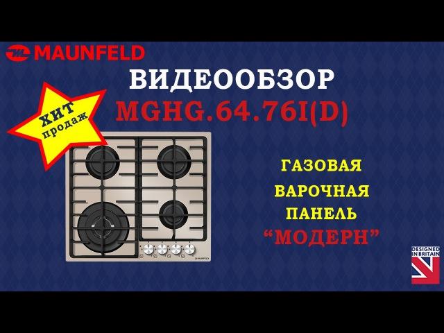 Видеообзор. Варочная панель MAUNFELD MGHG.64.76I(D)