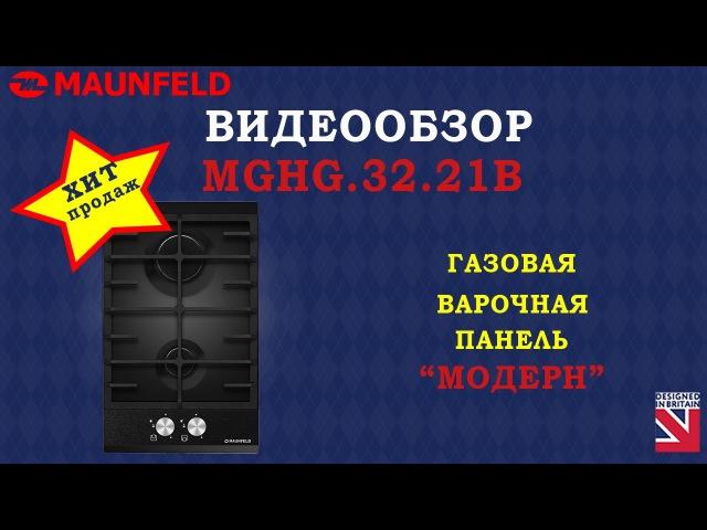 Видеообзор. Варочная панель MAUNFELD MGHG.32.21B