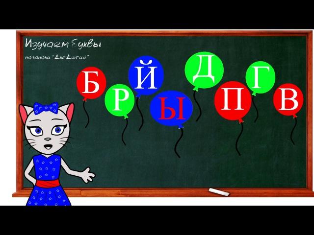 🎓 Урок 22 Учим букву Ж читаем слоги слова и предложения вместе с кисой Алисой 0