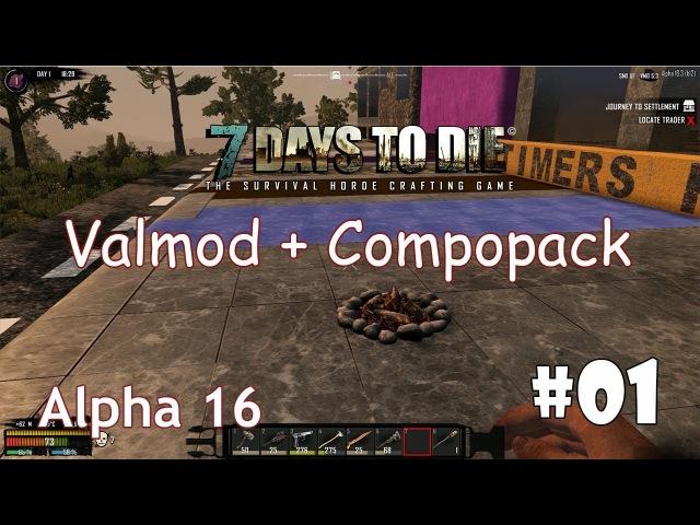 7 Days to Die (Alpha 16 ValMod Compopack) 01 - Сложности начинаются )
