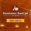 БанСай ban-say.ru  | Банный оздоровительный комп