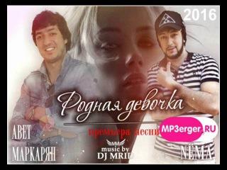 Авет Маркарян & Nёма ft. DJ MriD - Родная Девочка.