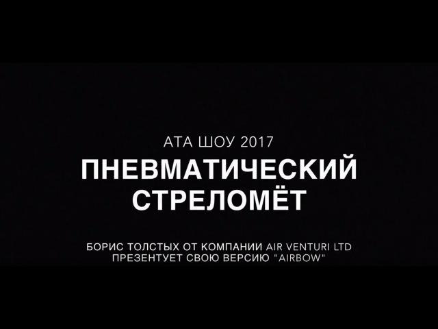 ATA шоу 2017. Пневматический стреломет от Air Venturi LTD.