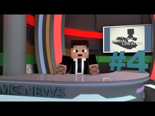 новости майнкрафт #4