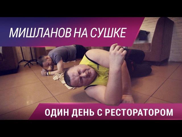 Мишланов на Сушке