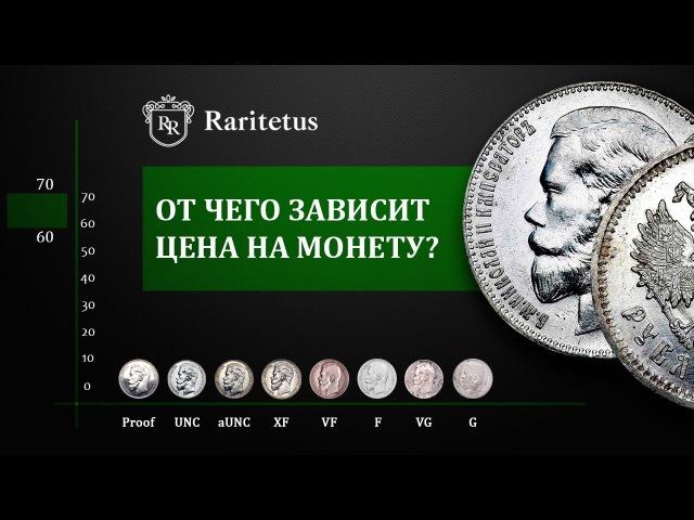 От чего зависит цена на монету (сколько стоит монета)