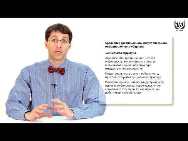 Обществознание Урок 7 Типология обществ Формационный и цивилизационный подходы
