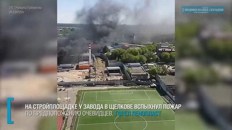 Пожар на заводе Валента Фарм в Щелкове сгорел пенопласт Подмосковье 2018 г