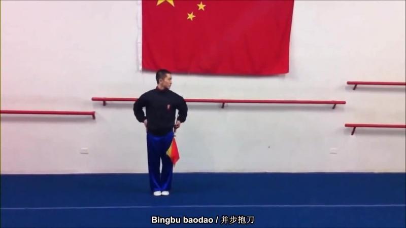 Forma básic 16 movimientos - Daoshu 刀术基础套路