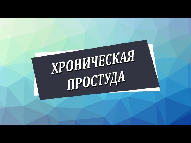 Хроническая простуда Николай Пейчев Академия Целителей
