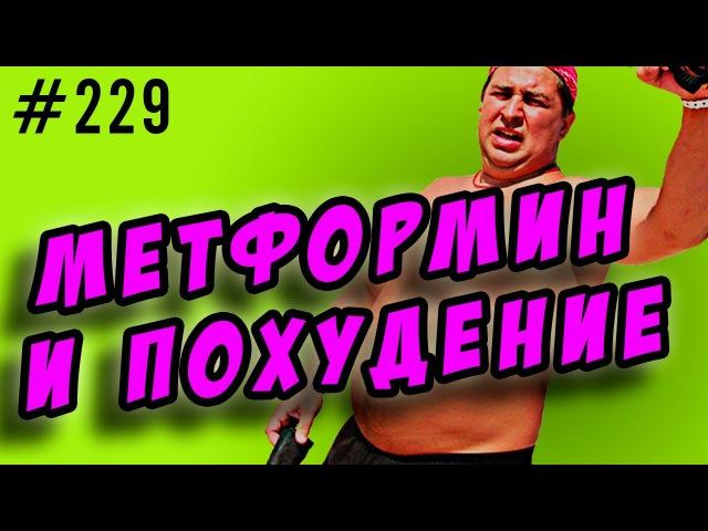метформин метформин для похудения и сушки в бодибилдинге