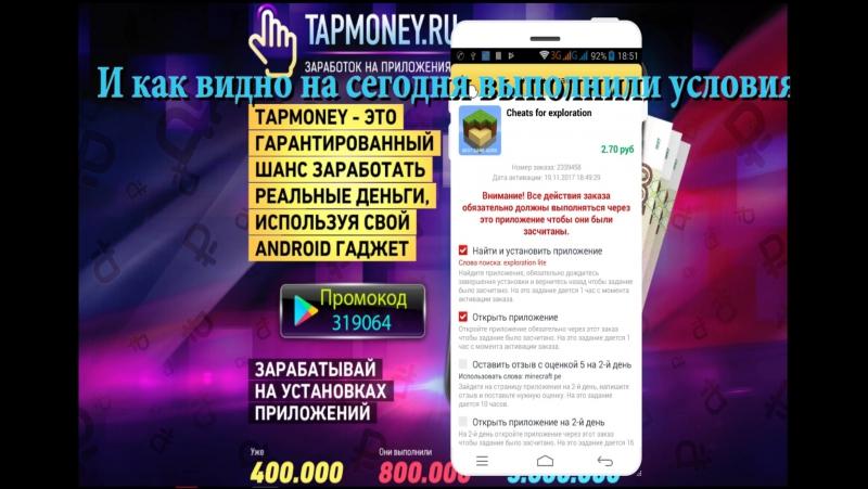 TapMoney - мобильный заработок на Android IOS приложениях без вложений и вывод денег промокод