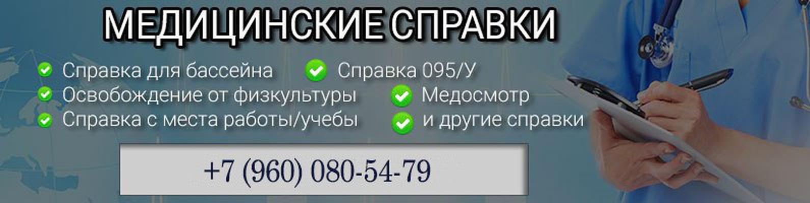 Купить больничный лист в Волоколамске задним числом недорого