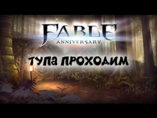 Тупа проходим  // Fable Anniversary