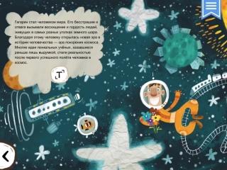 Гагарин. Первый космонавт. Мультик про Гагарина для детей. Жизнь замечательных людеи.