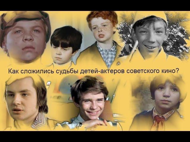 Как сложились судьбы детей актеров советского кино