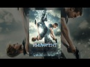 Дивергент, глава 2: Инсургент (2015)   Insurgent   Фильм в HD