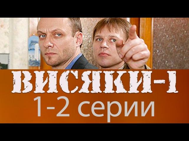 Сериал Висяки 1 сезон 1 2 серия Дело № 1 Чертово колесо сериалы про ментов