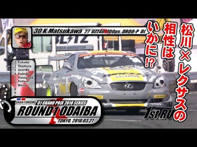 Video Option VOL.194 — D1GP 2010 Rd.1 at Odaiba: Tanso.