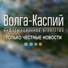 Новости. ИА Волга-Каспий. Волгоград - Астрахань.