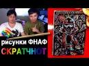 ФОКСИ из 5 Ночей с Фредди / рисунки ФНАФ на СКРАТЧНОТ