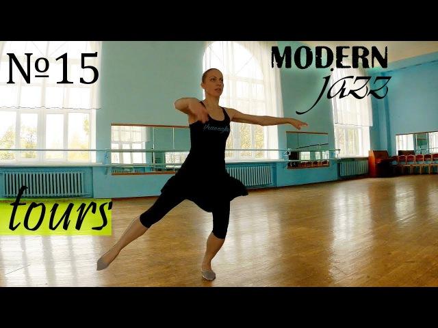 Учимся вращать туры. Tours | Modern-jazz. Урок №15 .