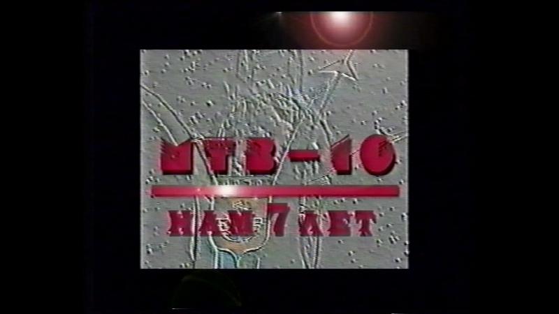 Юбилейная заставка МТВ 10 2000 год