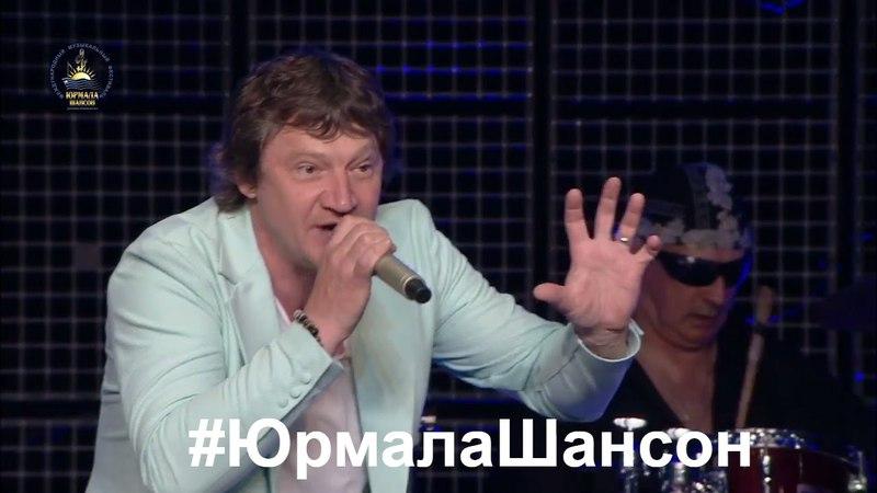 Сергей Вольный А я люблю девчонок Юрмала Шансон 2016
