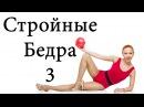 Упражнения для ног и ягодиц Стройные бедра и упругие ягодицы 3 BODYTRANSFORMING