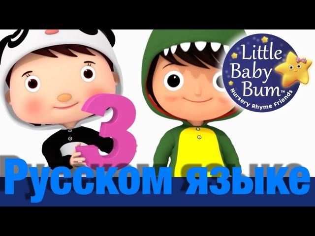 Песня про цифру 3 | И больше детские песни | от Литл Бэйби Бум