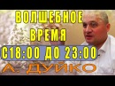 ТАЙНА ЭЗОТЕРИКИ №1 / Время c 1800 до 2300 / Андрей Дуйко шокла Кайлас