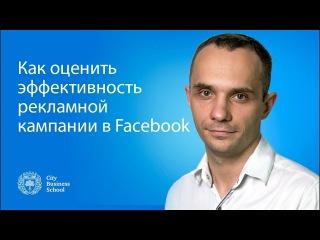 Кирилл Хаткевич. Как оценить эффективность рекламной кампании в Фэйсбуке