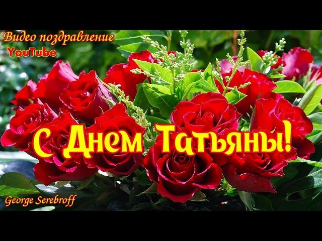 Красивая видео открытка с Днем Татьяны Видео поздравление ко дню Татьяны