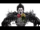 DEATH NOTE Light Up The New World - PPAP feat. Ryuk - Opens 8 Dec in MSIA