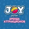 Аренда аттракционов от JoyPlanet