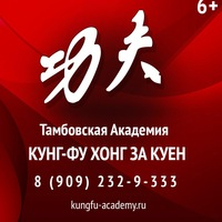 Логотип Тамбов Кунг-Фу Хонг За Куен Hong Gia Quyen