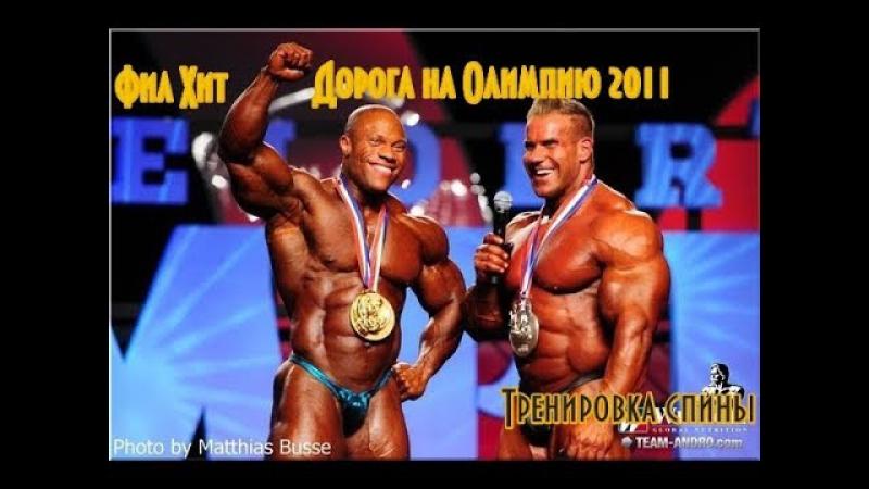 Фил Хит Мотивация Дорога на Олимпию 2011 Интервью Тренировка спины