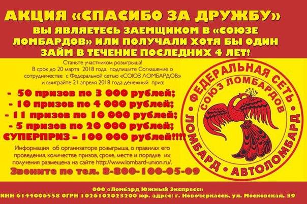 Бугуруслан городской ломбард стоимость часа сиделка