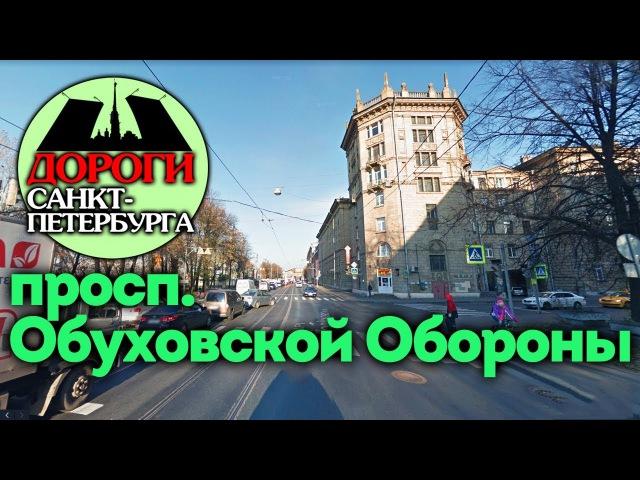 Санкт Петербург Проспект Обуховской Обороны