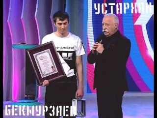 "УСТАРХАН БЕКМУРЗАЕВ | 1 КАНАЛ | ШОУ ""Я МОГУ"" | ЗИМОВНИКИ"