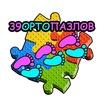 39 ОРТОПАЗЛОВ (ортопедические коврики)
