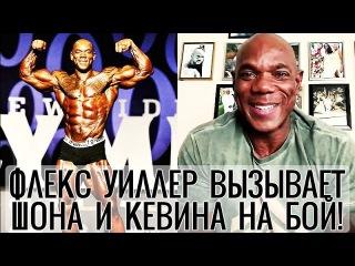 ФЛЕКС УИЛЛЕР Хочет соревноваться с Кевином Леврони ОДИН НА ОДИН в 2018!