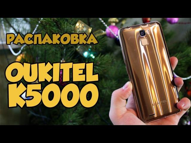 OUKITEL K5000 распаковка и первый взгляд глянцевый полноэкранный долгожитель