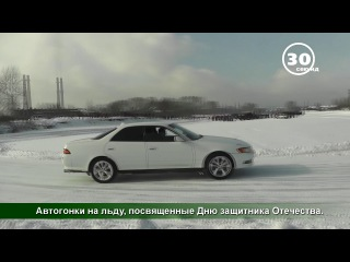 60 сек Нижнеудинск Автогонки на льду, посвященные Дню защитника Отечества.