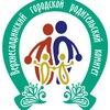 Городской родительский комитет Верхней Салды