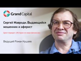 Сергей Мавроди. Выдающийся мошенник и аферист