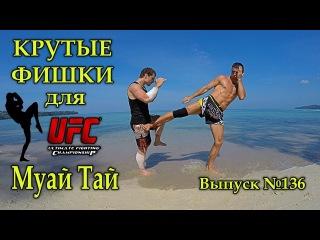Виталий Дунец. Как сделать нокаут! Техника ударов Муай Тай и ММА. Нокаутирующие комбинации MMA